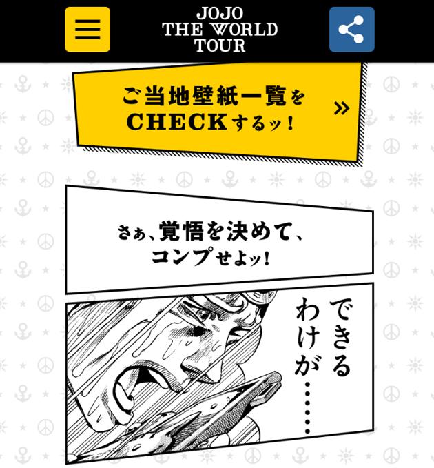 「JOJO THE WORLD TOUR」のページより