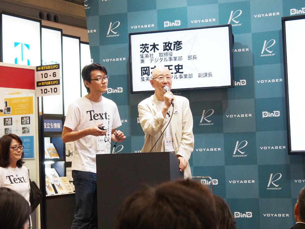 林純一さん(左)、萩野正昭さん(右)
