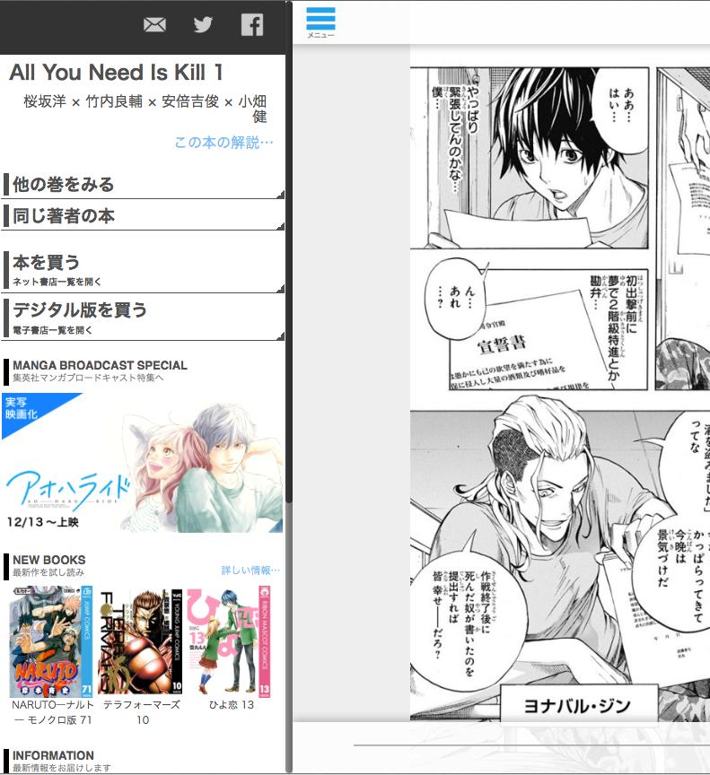 試し読み中に呼び出せるメニュー画面(「集英社 Manga Broadcast Channel」試し読み画面よりスクリーンショット)
