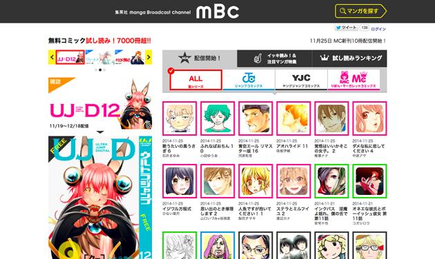 「集英社 Manga Broadcast Channel」トップページ