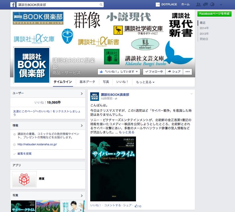 「講談社BOOK倶楽部」Facebookページ(スクリーンショット)