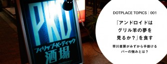 pkd酒場_banner