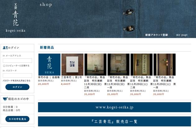 「青花の会」物販サイト(スクリーンショット)