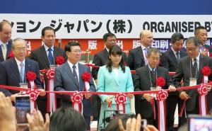 7月に行われた第21回東京国際ブックフェア開会式の様子