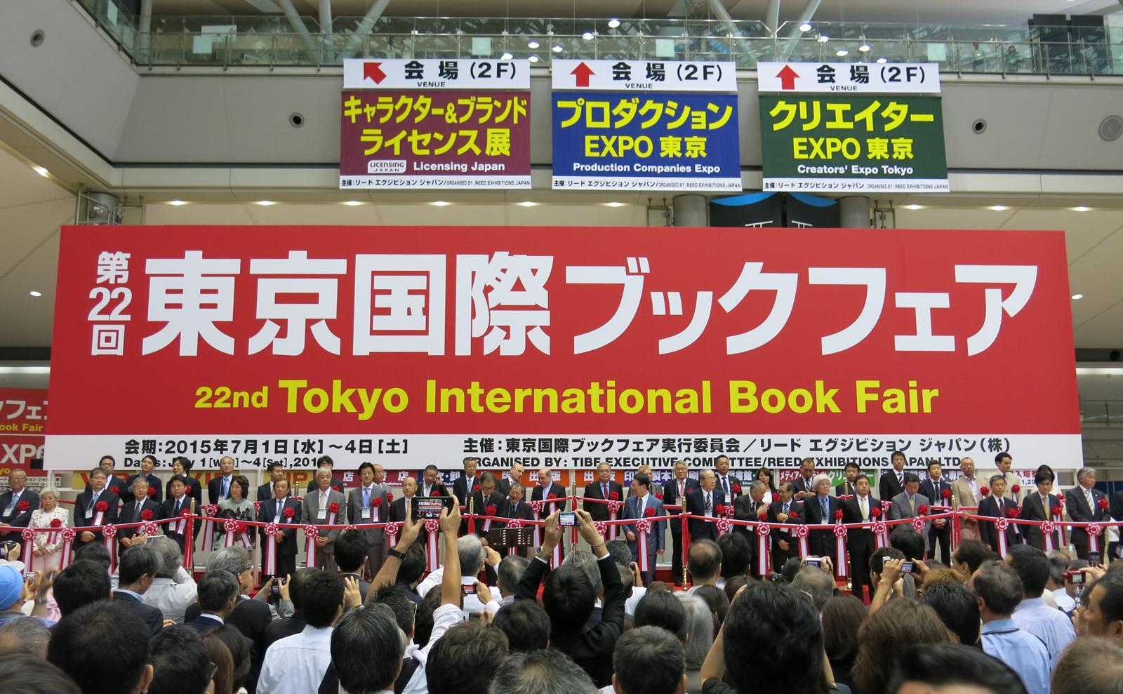 今年7月に行われた第22回東京国際ブックフェア 開会式の様子