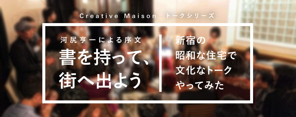 Creative Maisonトークシリーズ