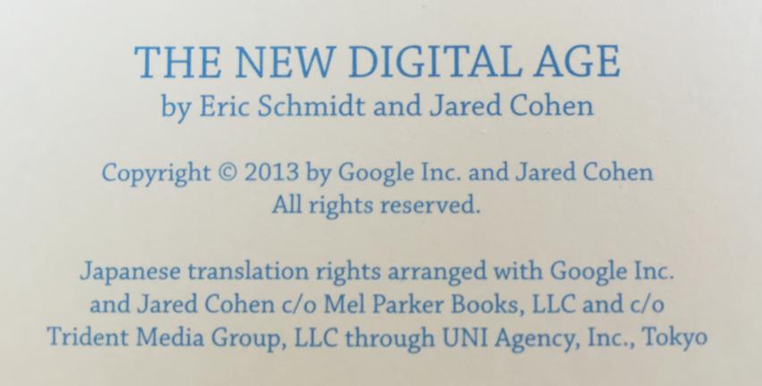 エリック・シュミット、ジャレッド・コーエン『第五の権力 ―Googleには見えている未来』(ダイヤモンド社、2014)の著作権表示