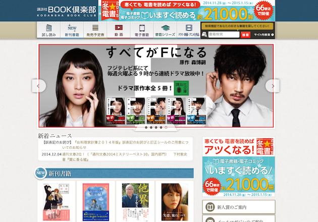 「講談社BOOK倶楽部」トップページ(スクリーンショット)
