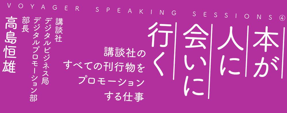 takashima_banner
