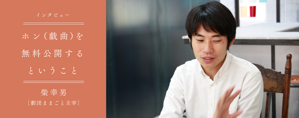 ホン(戯曲)を無料公開するということ:柴幸男インタビュー