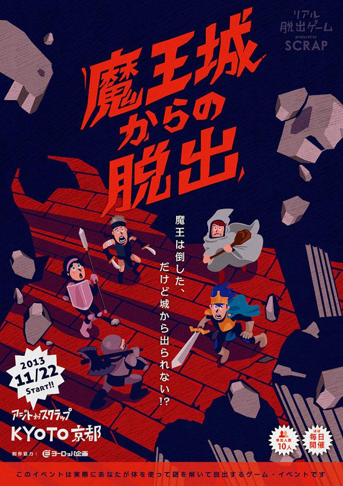 アジトオブスクラップ京都第3弾「魔王城からの脱出」