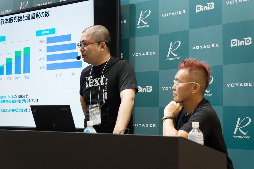 (左から)菊池健氏、鈴木みそ氏