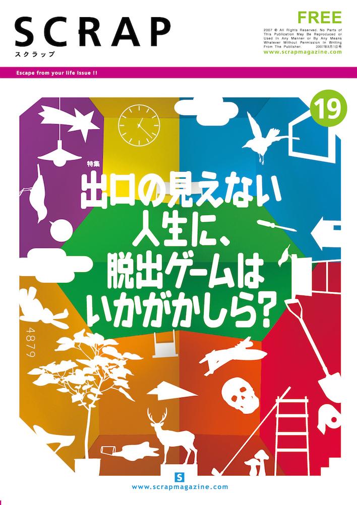 """『SCRAP』第19号・特集「出口の見えない人生に、""""脱出ゲーム""""はいかがかしら?」、2007年8月発行"""