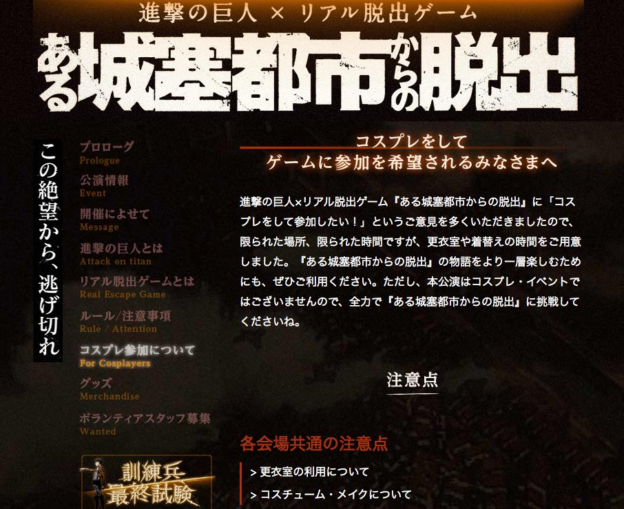 進撃の巨人×リアル脱出ゲームの公演「ある城塞都市からの脱出」では、コスプレでの参加も可能にした(スクリーンショット)