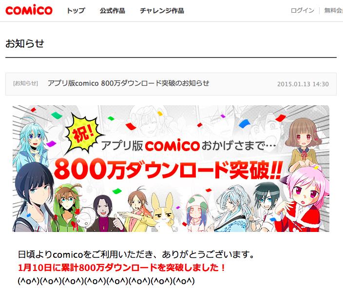 comico「アプリ版comico 800万ダウンロード突破のお知らせ」より(スクリーンショット)