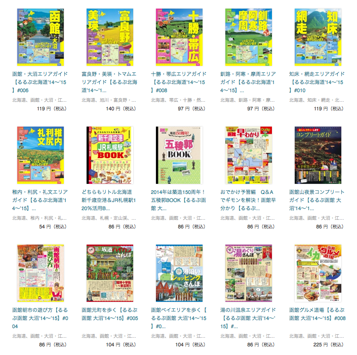 「たびのたね」より(スクリーンショット)。『るるぶ北海道』やその他の旅行ガイドの中からエリアを絞った「抜粋版」を購入することも、1冊まるごと購入することも可能