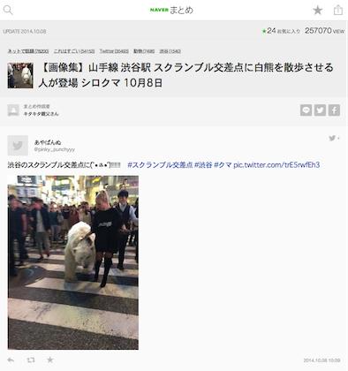 NAVERまとめ「【画像集】山手線 渋谷駅 スクランブル交差点に白熊を散歩させる人が登場 シロクマ 10月8日」より(スクリーンショット)