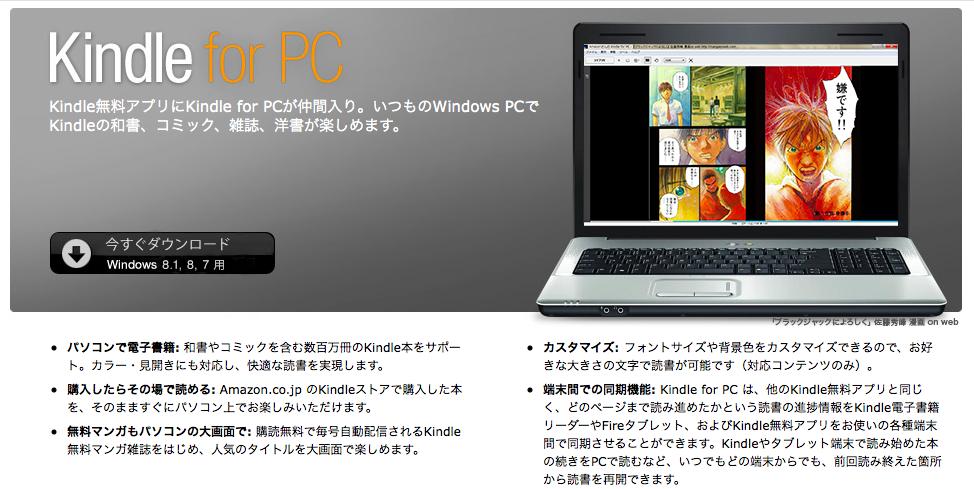 Amazon「Kindle for PC」のページより(スクリーンショット)