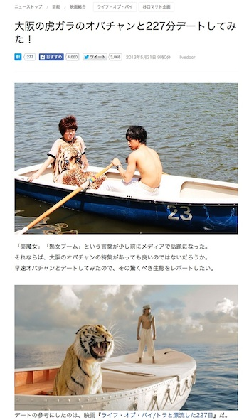 「大阪の虎ガラのオバチャンと227分デートしてみた!」(livedoorニュース、2013年5月公開/スクリーンショット)