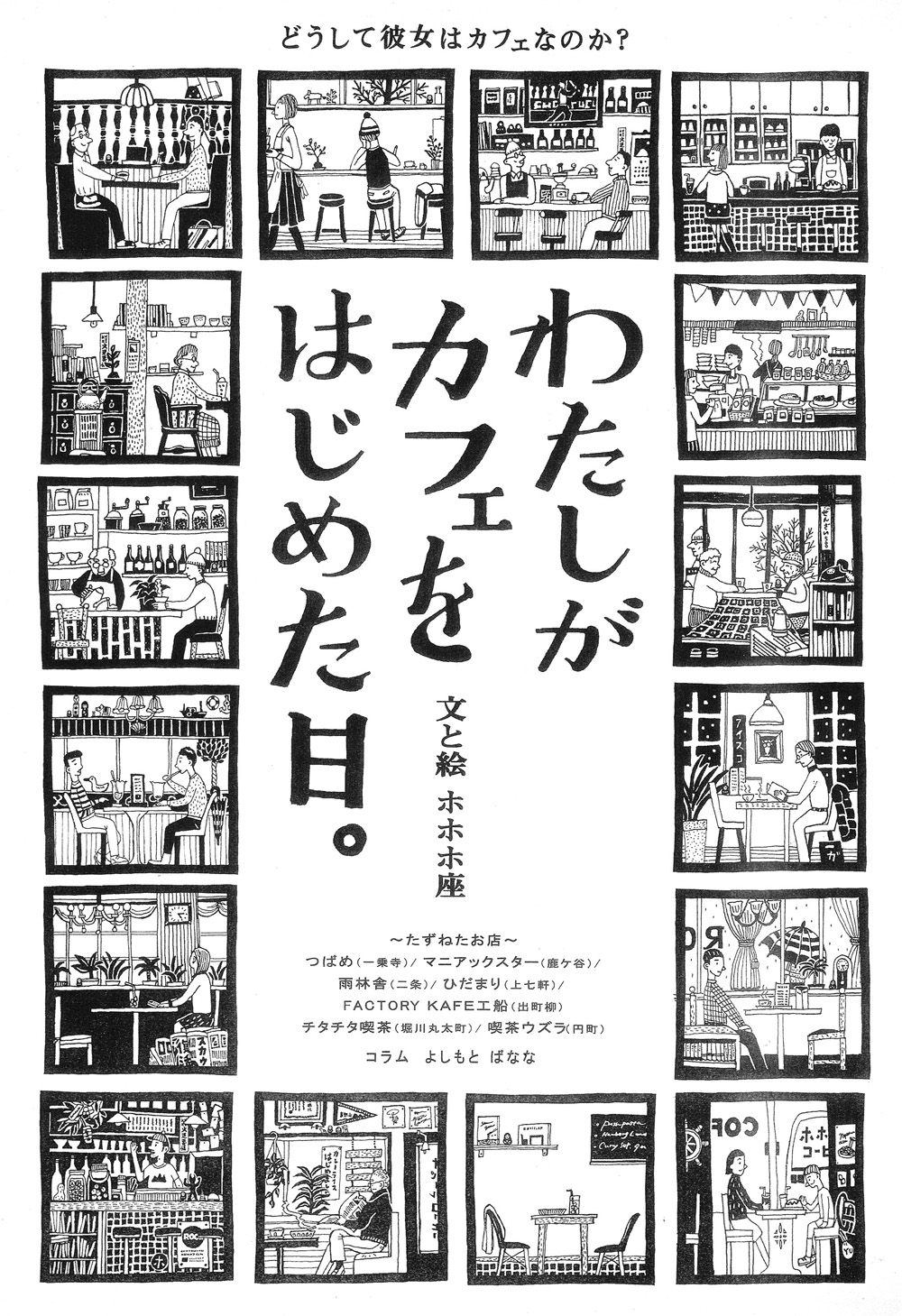 ホホホ座による編集本『わたしがカフェをはじめた日。』(現在は完売。2015年4月に小学館より全国普及版が発売予定)