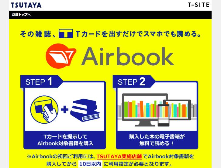 「TSUTAYA Airbookサービス」のページより(スクリーンショット)