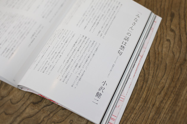 展覧会公式カタログ『岡崎京子 戦場のガールズ・ライフ』(平凡社)