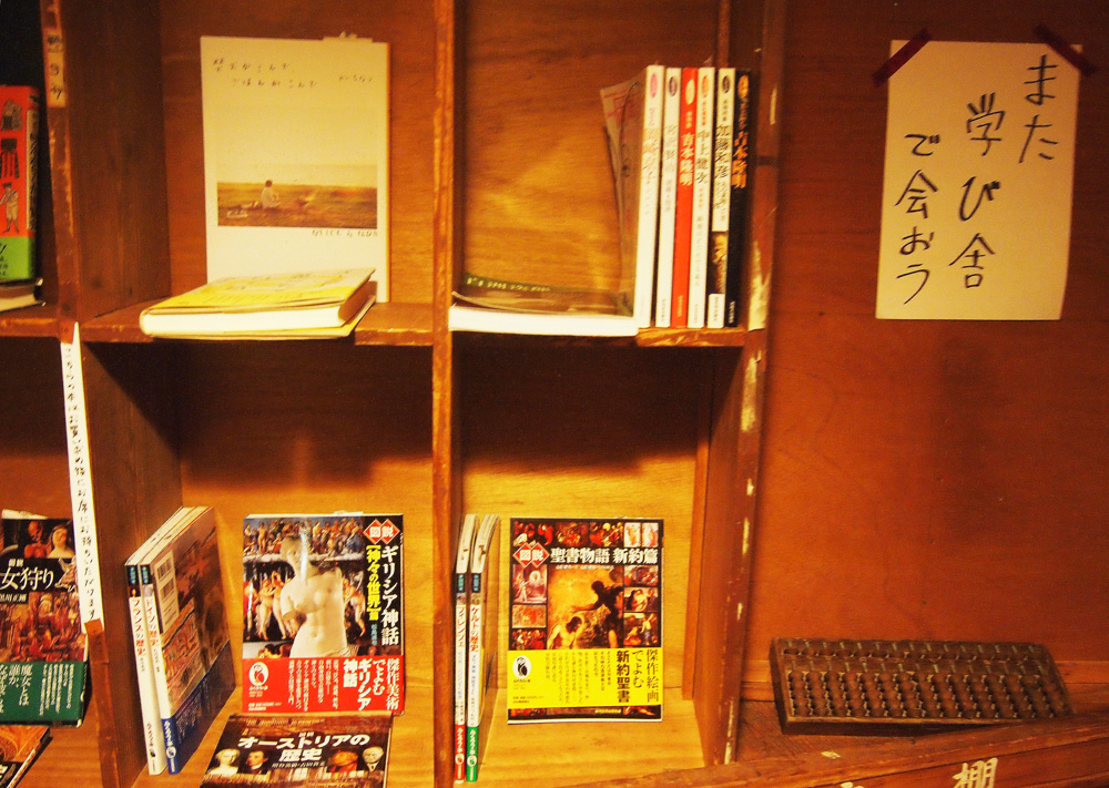 bookcafe kuju店内