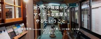 bookcafekuju_banner