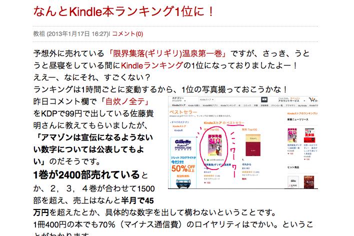 鈴木みそさんの2013年1月17日のブログより(スクリーンショット)