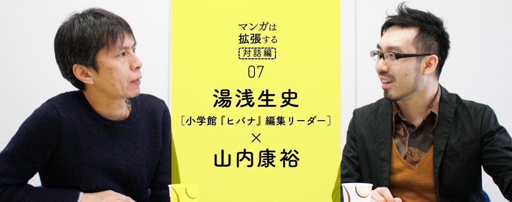 hibana_banner