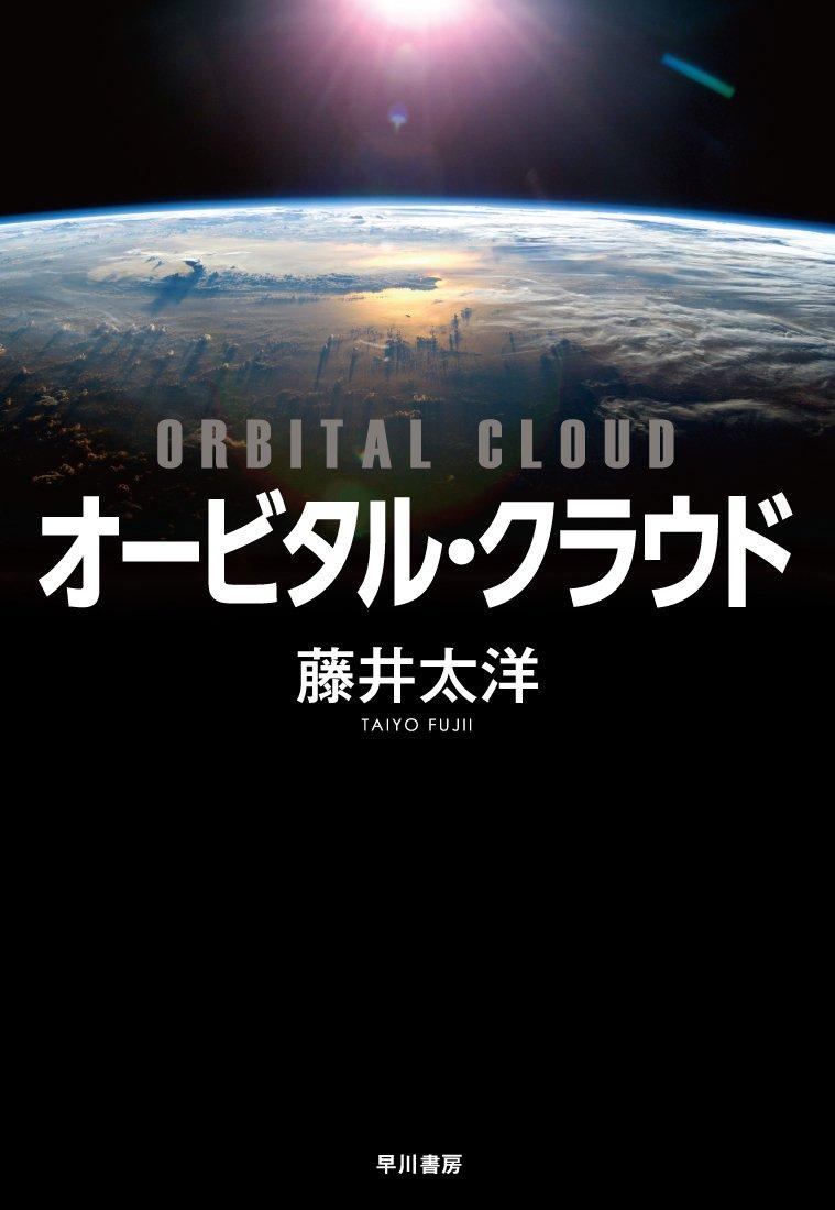 藤井大洋『オービタル・クラウド』
