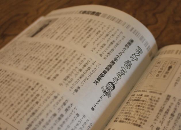『週刊文春』でのブルボン小林さんの連載「マンガホニャララ」