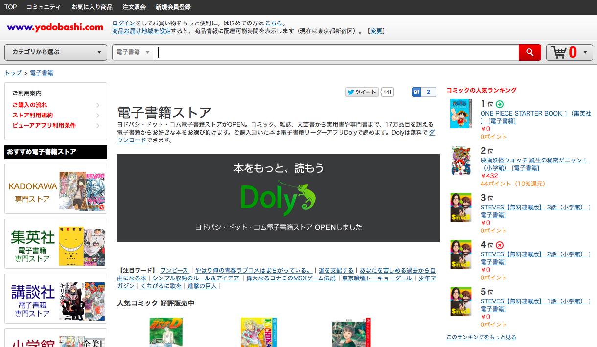 ヨドバシ.com - 電子書籍ストア より(スクリーンショット)