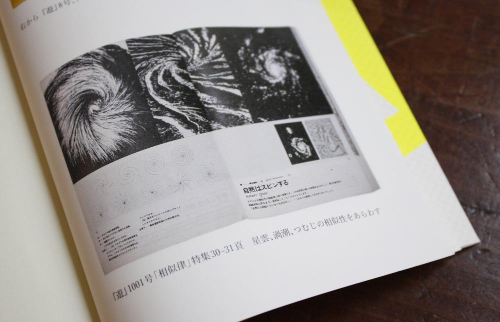 『遊』1001号の「相似律」特集(『工作舎物語』口絵より)