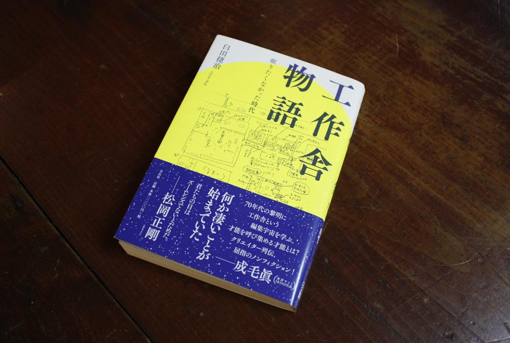 『工作舎物語 眠りたくなかった時代』(2014年12月に左右社より刊行)
