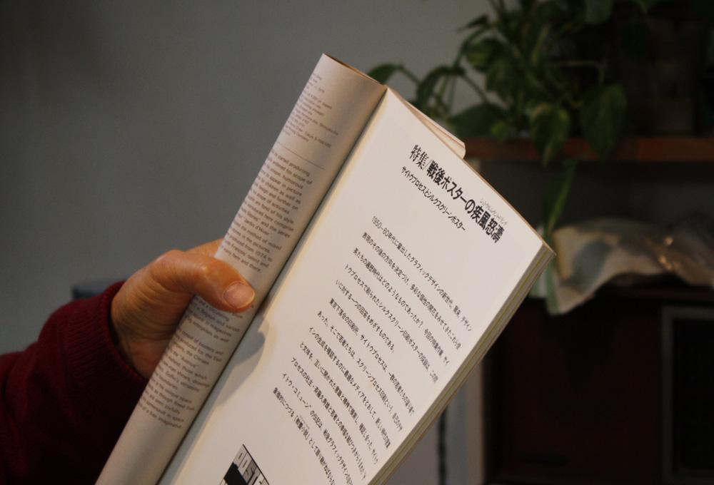 臼田さんが編集長を務められていた当時の『デザイン』(11-78 No.8/特集:戦後ポスターの疾風怒濤)