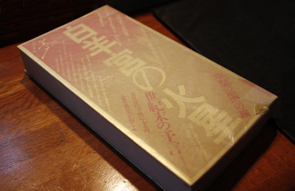 ソムニウム叢書『白羊宮の火星』(エディシオン・アルシーヴ、1984年)