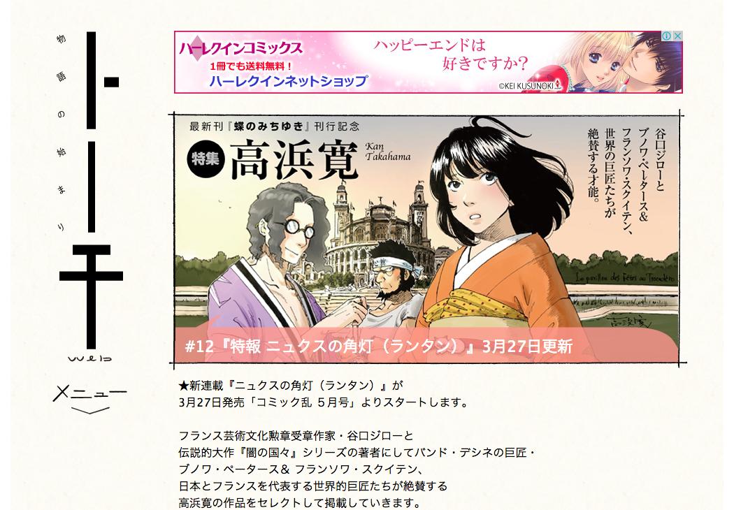 「トーチweb」高浜寛特集(スクリーンショット)