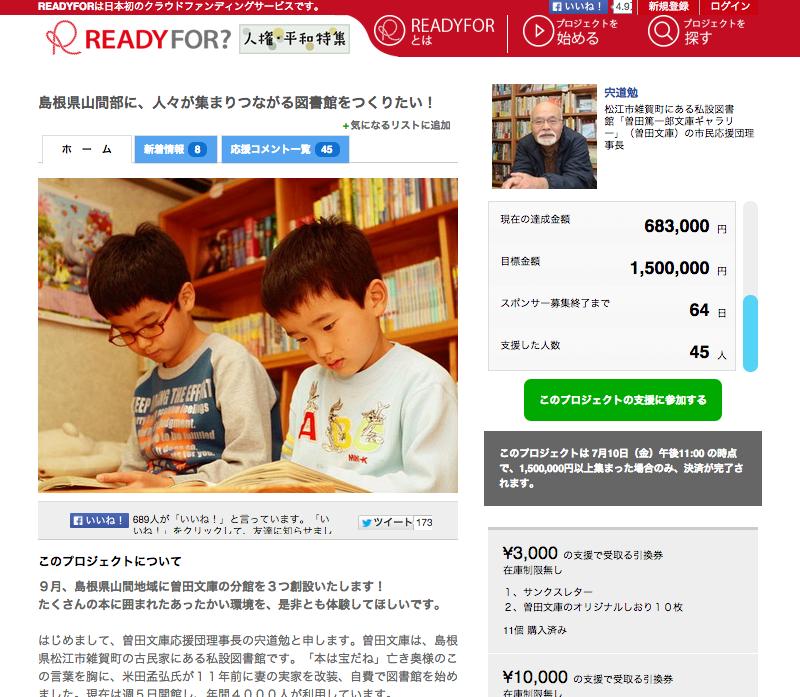 クラウドファンディングサイト・READYFORの曽田文庫分館設立プロジェクトのページより(スクリーンショット)