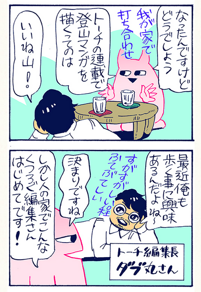 谷口菜津子さんのトーチ連載作品「人生山あり谷口」第1話より(スクリーンショット)