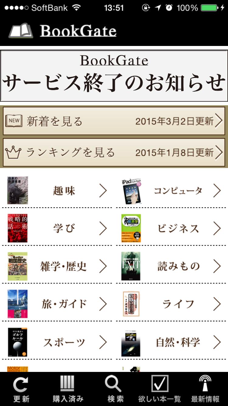 電子書店アプリ「BookGate」ホーム画面より(スクリーンショット)