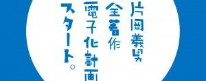 片岡義男全著作電子化計画_e