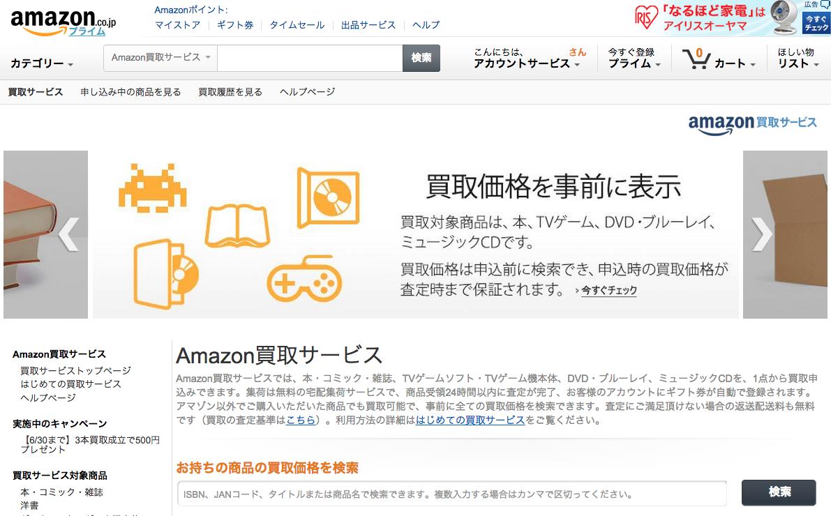 「Amazon買取サービス」のページより(スクリーンショット)