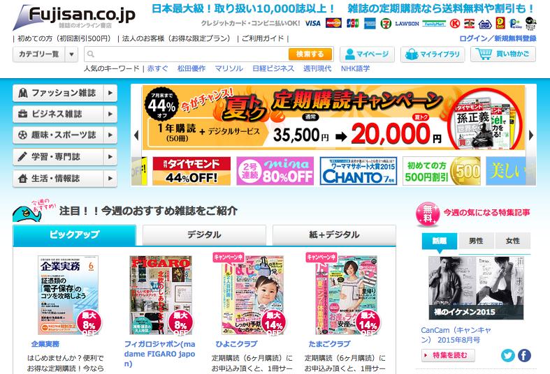 株式会社富士山マガジンサービスの運営する雑誌オンライン書店「Fujisan.co.jp」トップページ(スクリーンショット)