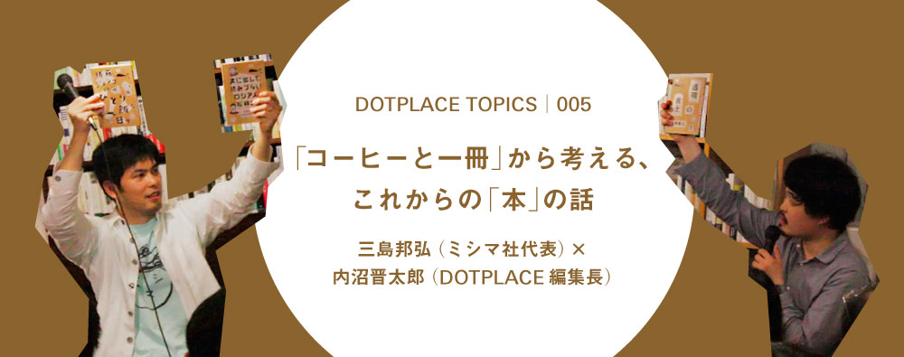 DOTPLACETOPICS_banner_05