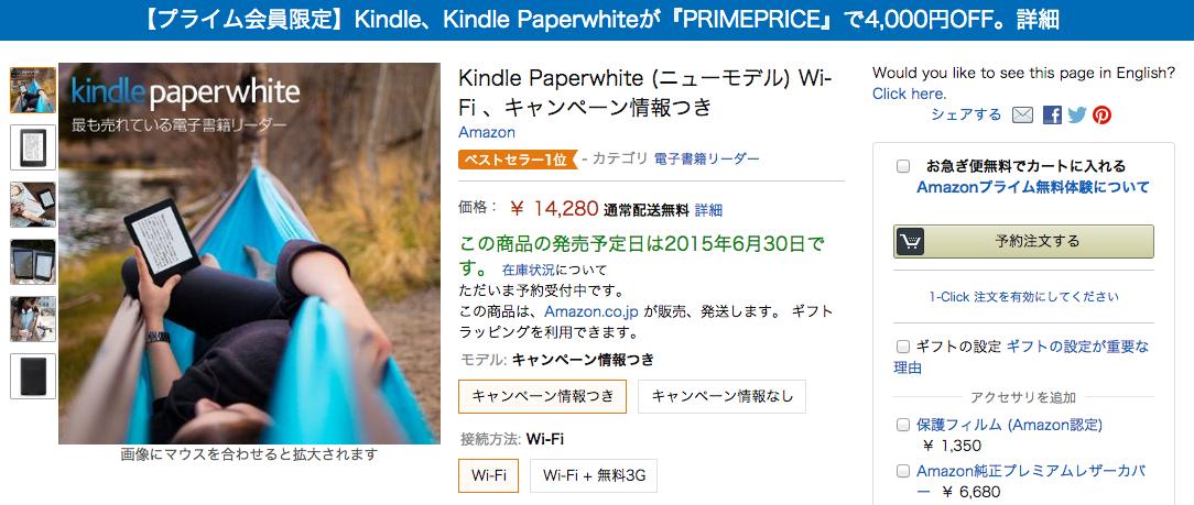 Amazon.co.jpより(スクリーンショット)