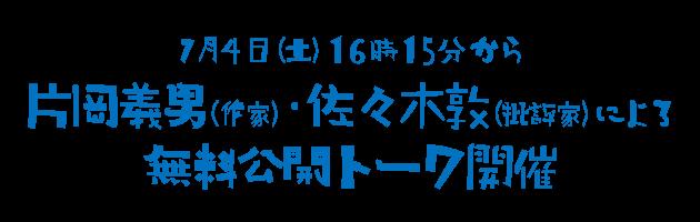 kataoka_3
