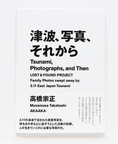 高橋宗正『津波、写真、それから』(赤々舎、2014年)