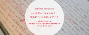 DOTPLACETOPICS_banner06_2