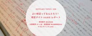 DOTPLACETOPICS_banner06_2